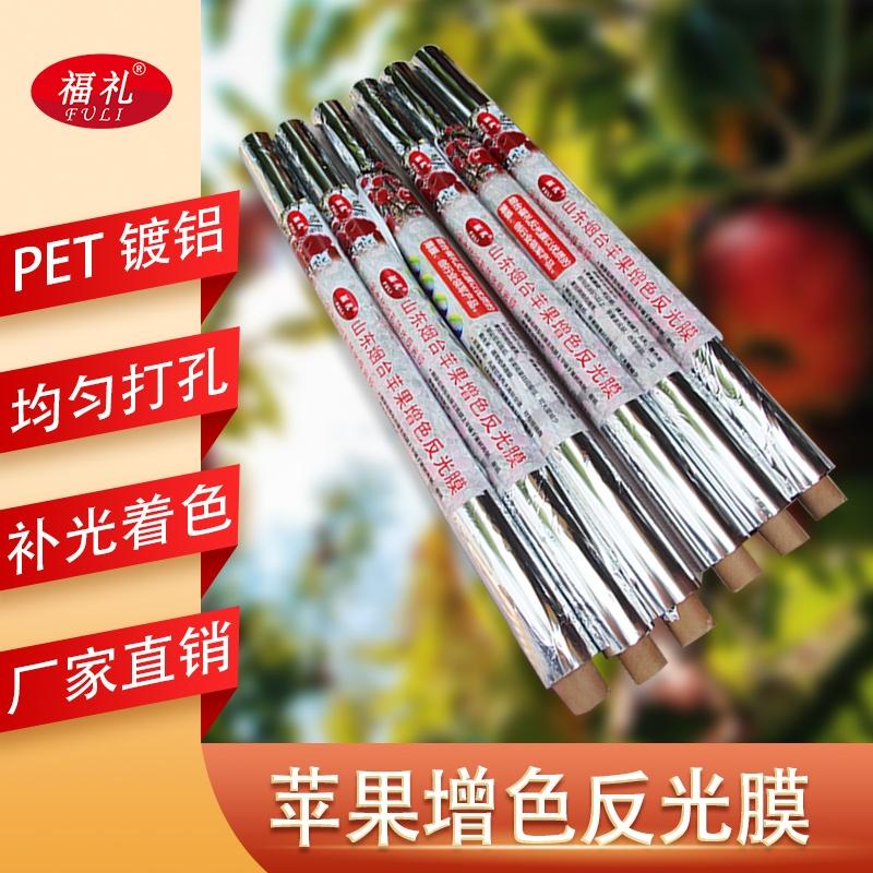 苹果反光膜,地膜增色,苹果上色专用膜